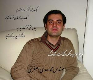 """مهندس """"محمد مهدی اصغری""""  دو روز پس از انتخابات 88در یک تصادف مشکوک به قتل رسید"""