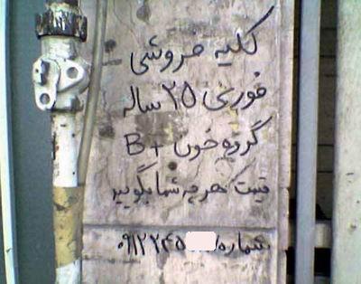 کلیه فروشی یک جوان نیازمند، سی سال پس از حاکمیت جمهوری اسلامی
