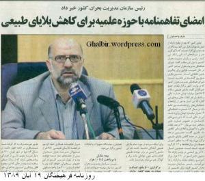 رئیس سازمان مدیریت بحران: امضای تفاهمنامه با حوزه علمیه برای کاهش بلایای طبیعی