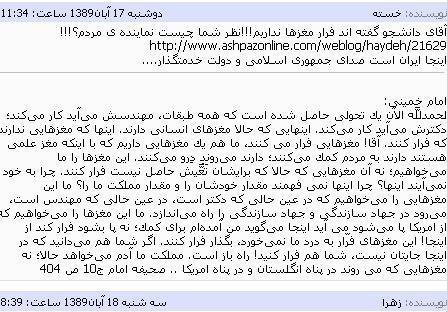 قسمتی از صفحه نظرات وبلاگ مهدی کوچک زاده