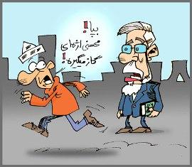 کارتون جدیدی از کوثر در ارتباط با تهدید اخیر محسنی اژه ای
