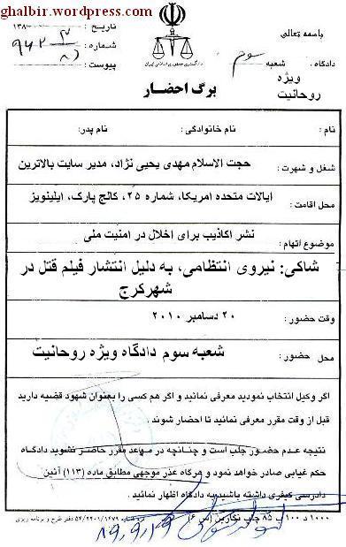 احضار مدیر بالاترین به دادگاه ویژه روحانیت!