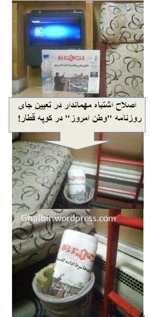 """اصلاح اشتباه مهماندار در تعیین جای روزنامه """"وطن امروز"""" در کوپه قطار!"""