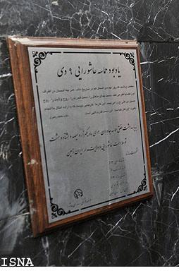 تابلو توضیحات یادبود نصب شده در مقابل سردر دانشگاه تهران، یادبود 9 دی