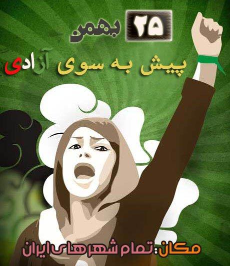 25 بهمن: تجمع در میدان تحریر (آزادی) تهران