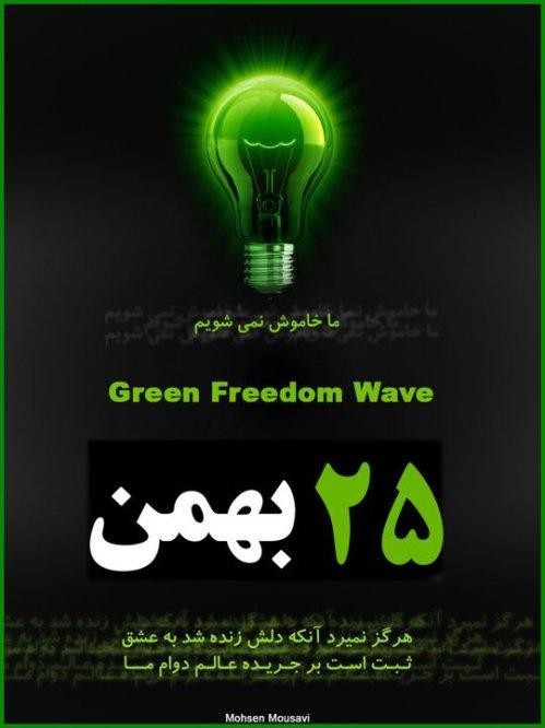 25 بهمن: تجمع در میدان تحریر تهران (آزادی)