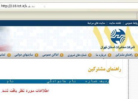 حذف اطلاعات تلفن 118 از روی اینترنت، از ترس اطلاع رسانی سبزها