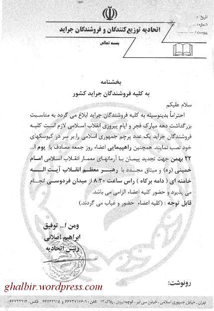 تجدید بیعت اجباری با خامنه ای در 22 بهمن!
