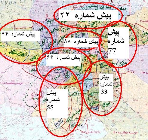 پیش شماره تلفن شهروندان محلات مختلف تهران برای اطلاع رسانی 25 بهمن