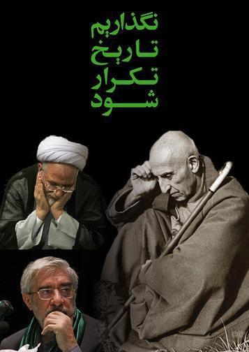 ماجرای زندانی شدن مصدق در روستای احمدآباد، این بار برای  موسوی و کروبی در زندان حشمتیه در حال تکرار شدن است