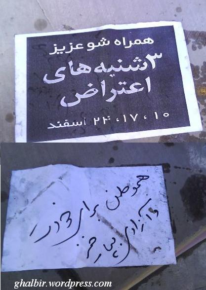 """آگهی پخش شده در تهران: """"سه شنبه های اعتراض: هموطن! برای خودت و آزادی بپا خیز!"""""""