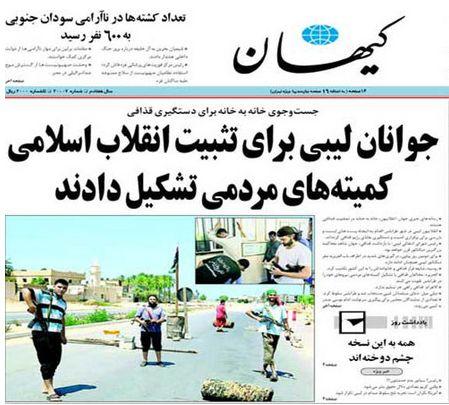 """کیهان: """"انقلاب اسلامی"""" در لیبی (با کمک ناتو! )"""