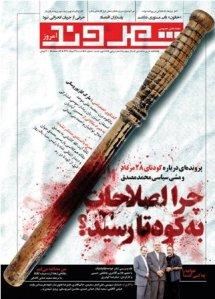 """مجله شهروند: """"اصلاحات"""" چگونه به """"کودتا"""" رسید؟"""