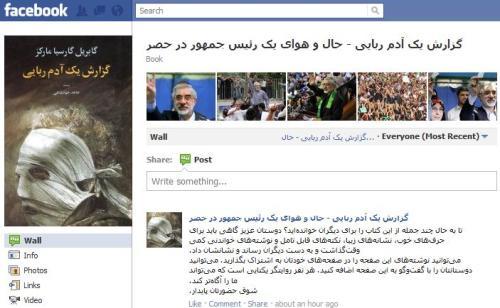 صفحه فیسبوک: گزارش یک آدم ربایی - حال و هوای یک رئیس جمهور در حصر