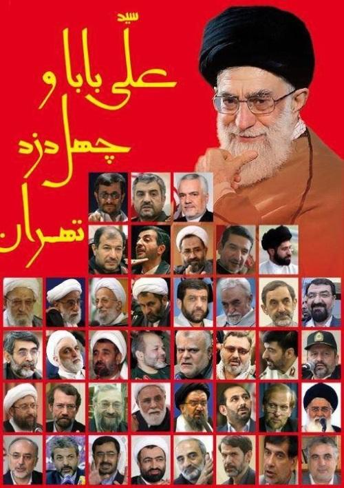 سِد علی بابا و چهل دزد تهران!