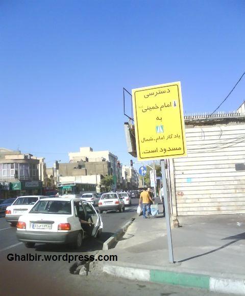 """شهرداری تهران، دسترسی """"یادگار امام"""" به """"راه امام خمینی"""" را مسدود کرد!"""