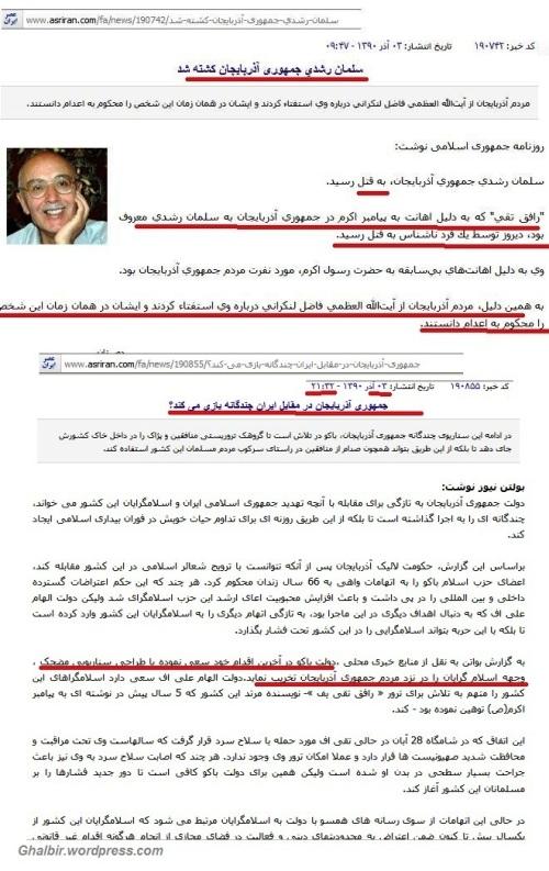 دو موضعگیری متناقض از سوی سایت عصر ایران درباره قتل نویسنده آذربایجانی!