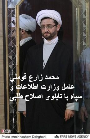 """محمد زارع فومنی، جوانک آخوندی که عامل سپاه است اما تابلوی """"اصلاح طلبی"""" به دست می گیرد!"""