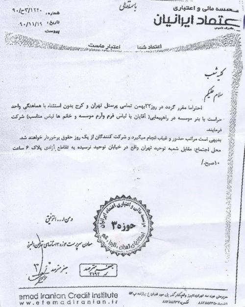 دستور شرکت اجباری در راهپیمایی 22 بهمن/ حضور کارمندان کرجی در تهران!!