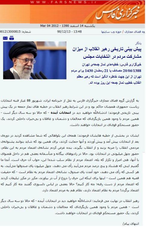 خبرگزاری فارس: خامنه ای، نطفه تقلب در انتخابات مجلس نهم را در شهریور سال 88 گذاشته است!