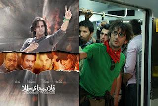 """امین حیایی در فیلم """"قلاده های طلا"""" بر ضد جنبش سبز.."""